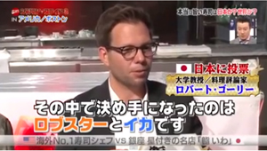 Wellesley's Robert Goree was a guest judge on the Japanese game show Sushi Time.