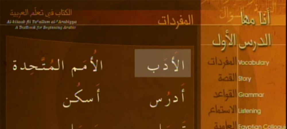 Al-Kitaab Screenshot