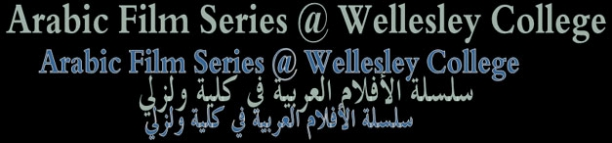 Arabic Film Series