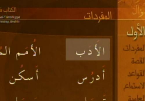 Al-Kitaab Screenshot