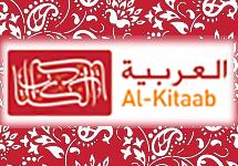 Elementary & Intermediate Arabic Media